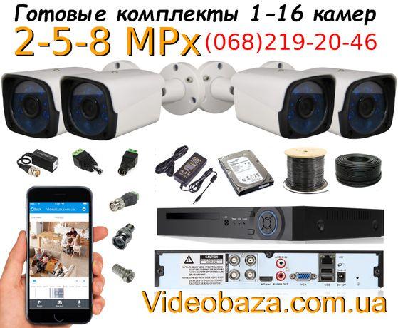 Готовая система уличных камер видеонаблюдения Full HD 2 MP Android/IOS