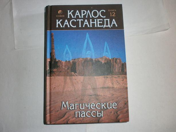 Кастанеда Карлос Магические Пассы Том12 М.София 2003 г