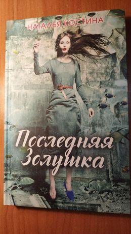 Книга Последняя Золушка Наталья Костина