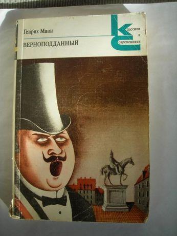 """Генрих Манн """" Верноподданный""""."""