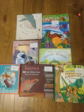 Книги дитячі українською