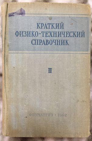 Краткий физико-технический справочник, Том 2, 1962 год