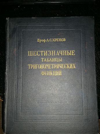 tablice trygonometryczne_1959_wyd.rosyjskie