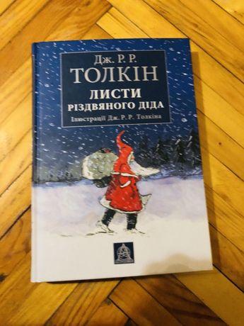 Казки «кролик петрик», «Листи різдвяного Діда».