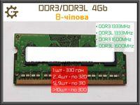 Оперативка 8-чіп DDR3 DDR3L 4Gb SoDIMM 1333 1600 pc3 pc3l 10600 12800
