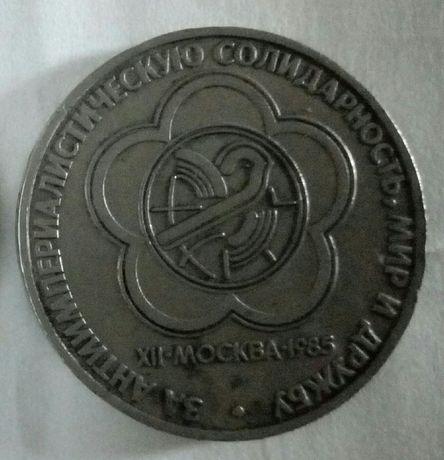 1 рубль ссср коллекционый