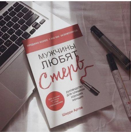 "Книга ""Мужчины любят стерв"" Ш. Аргов"