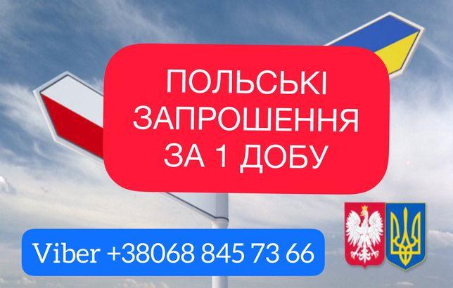 Термінові польські запрошення,  віза в Польщу, документи для перетину