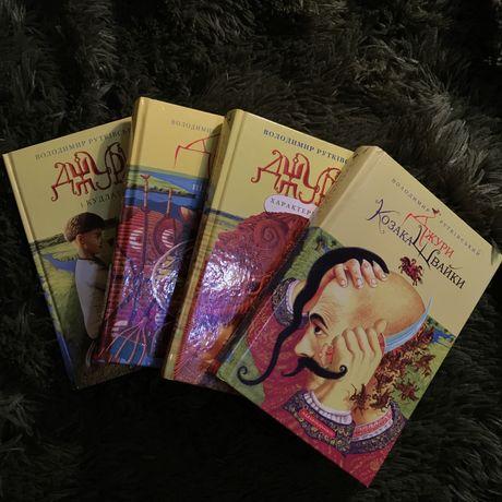Комплект из 4 книг.
