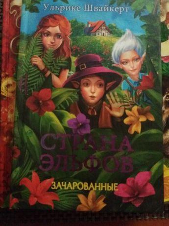 Книга Страна Эльфов зачарованные