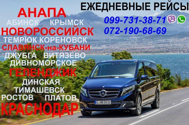 Поездки Краснодар, Анапа, Новороссийск, Геленджик,Витязево,Абинск