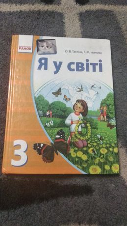 Учебник Я в мире 3 класс и английский