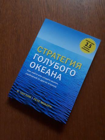 Книга Стратегия голубого океана В.Чан Ким Рене Моборн ОПТ Киев