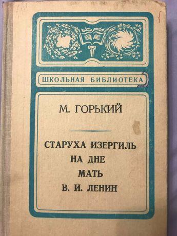 Книга Старуха Изергиль На дне Мать В. Ленин М. Горький