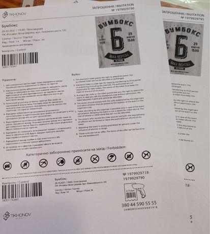 Два билета «Бумбокс»