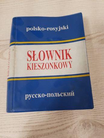 Słownik do Języka rosyjskiego