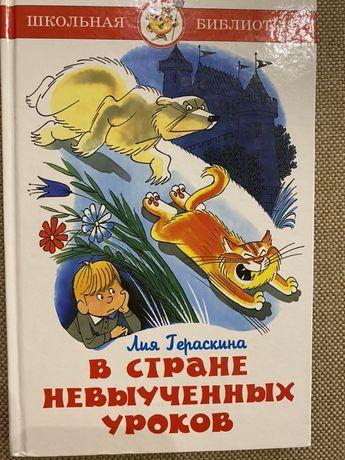 Детская книга «В Стране невыученных уроков»