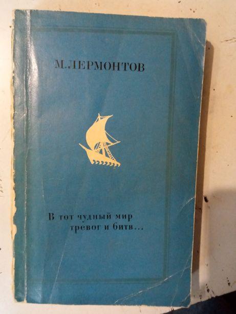 Лермонтов книга поэзия