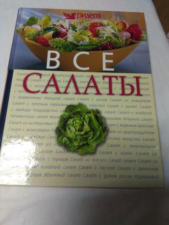 Книга Все салаты