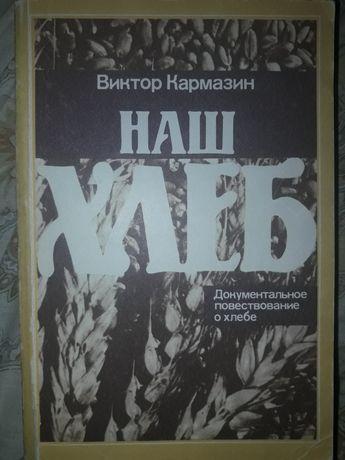 Виктор Кармазин Наш хлеб. Документальное повествование о хлебе