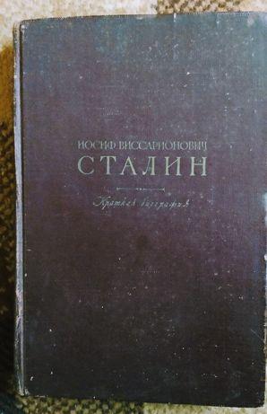Книга Сталин Краткая Биография 1947