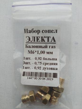 Набор калиброванных жиклеров (сопел) баллонный газ на плиты Электа