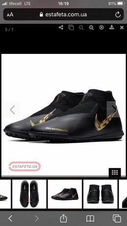 Футзалки Nike Phantom/найк фантом/футбол 42 adidas сороконожки бампи