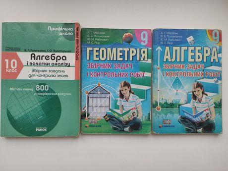 Алгебра і геометрія 9, 10 клас Мерзляк збірники задач