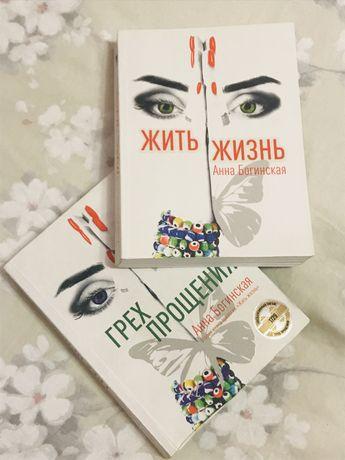 Книги Анны Богинской «Жить жизнь» и «Грех прощенья»