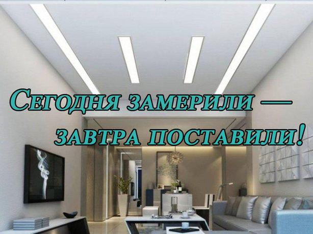 Натяжные потолки в Киеве и области, от 240 грн кв.м - с работой!