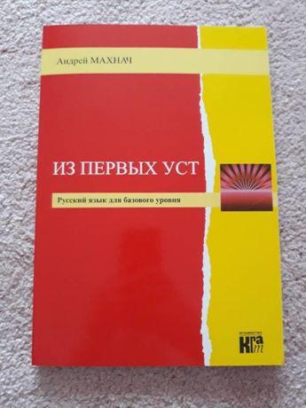 Podręcznik Iz pierwych ust