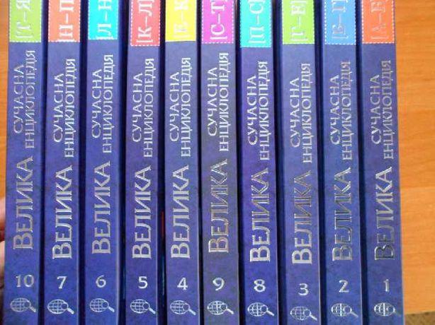 Велика сучасна енциклопедія (10 книг) А- Я