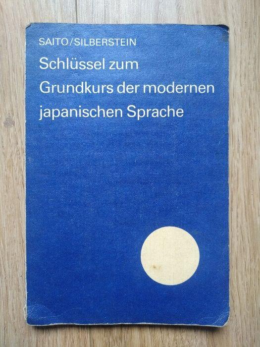 Ключ к базовому курсу современного японского языка на немецком языке Харьков - изображение 1