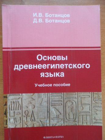 Книги о египетских иероглифах