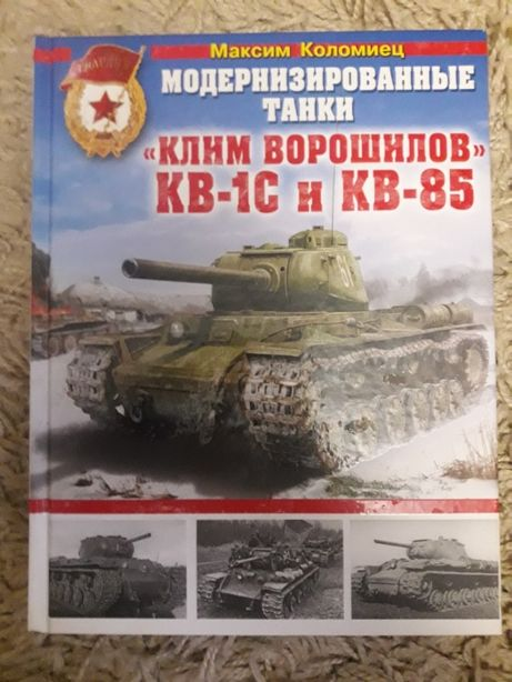Коломиец М. Модернизированные танки `Клим Ворошилов` КВ-1С и КВ-8