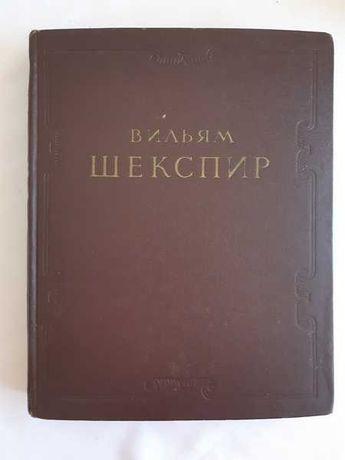 В. Шекспир Избранные призведения. ГИХЛ М. 1953 г.