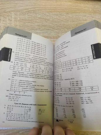 Книга домашние задания школьника