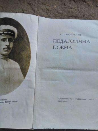 Продам книгу А.С.Макаренка Молодая гвардия