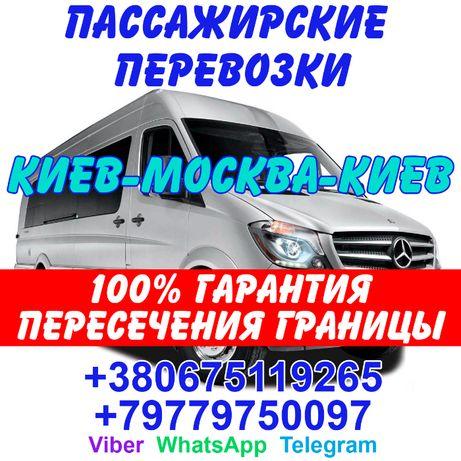 Пассажирские перевозки Киев - Москва - Киев