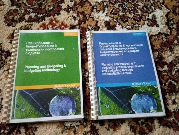 Планирование и бюджетирование 1 и 2