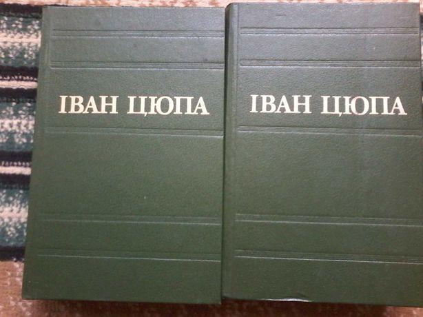 Продам Иван Цюпа-2 томи