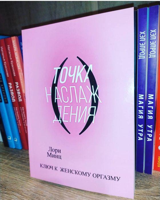 Точка наслаждения новая книга Киев - изображение 1