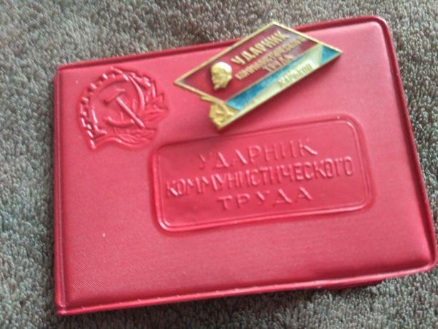 Значок ударник коммунистического труда Харьков знак удостоверение доку