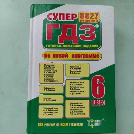 Домашние задания 6 класс
