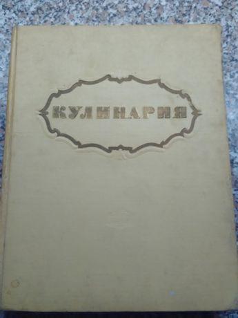 Продам книгу кулинария