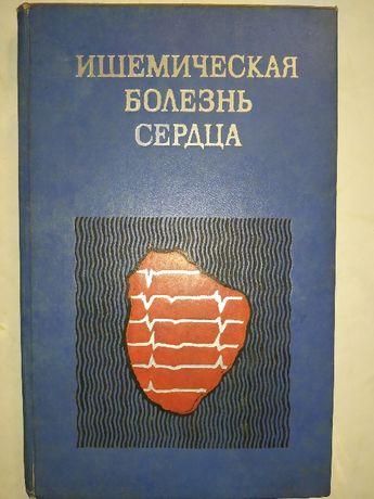 Ишемическая болезнь сердца 1977