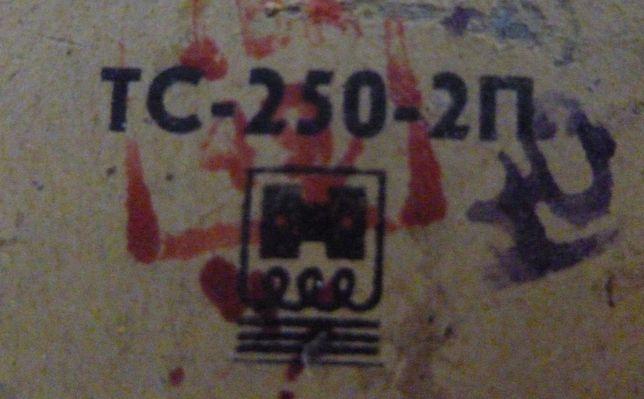 трансформатор ТС-250 -2П
