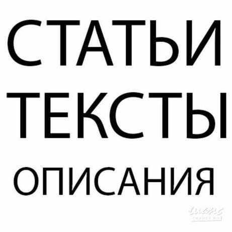 Тексты и Переводы для сайтов - англ, укр, арабский, русский