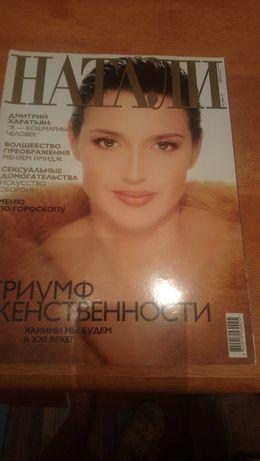 """Журналы """"НАТАЛИ"""", 1997-2001 г. стр.177"""