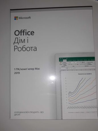 Microsoft Office 2019: Дім і робота